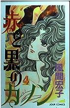 赤と黒のカノン 4 (ジュールコミックス)