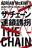 ザ・チェーン 連鎖誘拐 下 (ハヤカワ・ミステリ文庫)