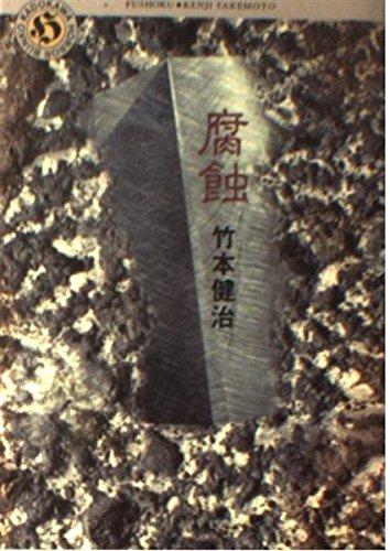 腐蝕 (角川ホラー文庫)