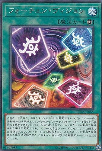 遊戯王 RIRA-JP055 フォーチュン・ヴィジョン (日本語版 レア) ライジング・ランペイジ