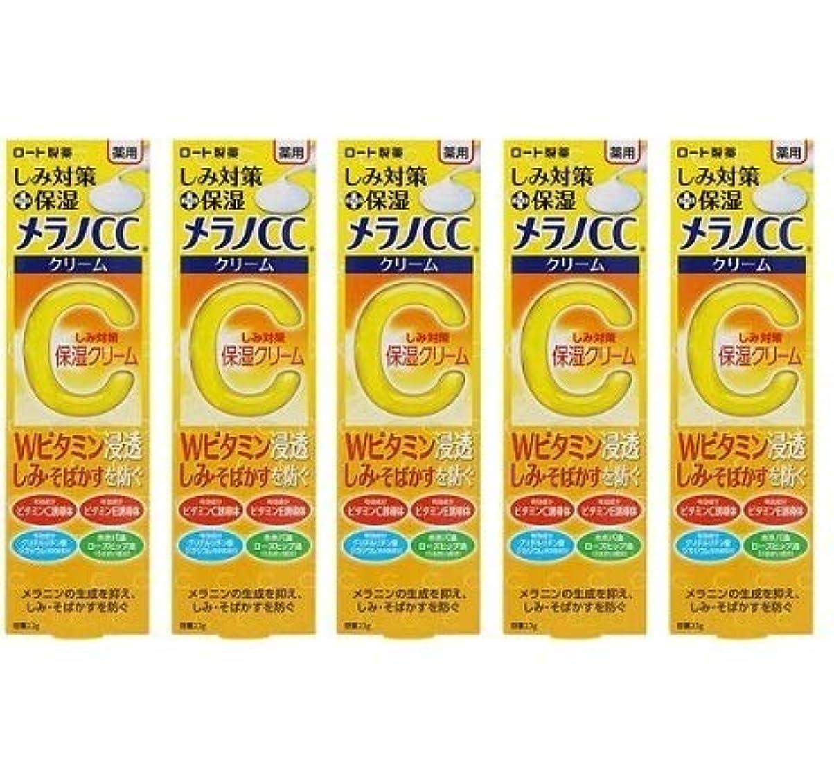 あいさつオークションジレンマメラノCC 薬用しみ対策 保湿クリーム 23g×5個セット
