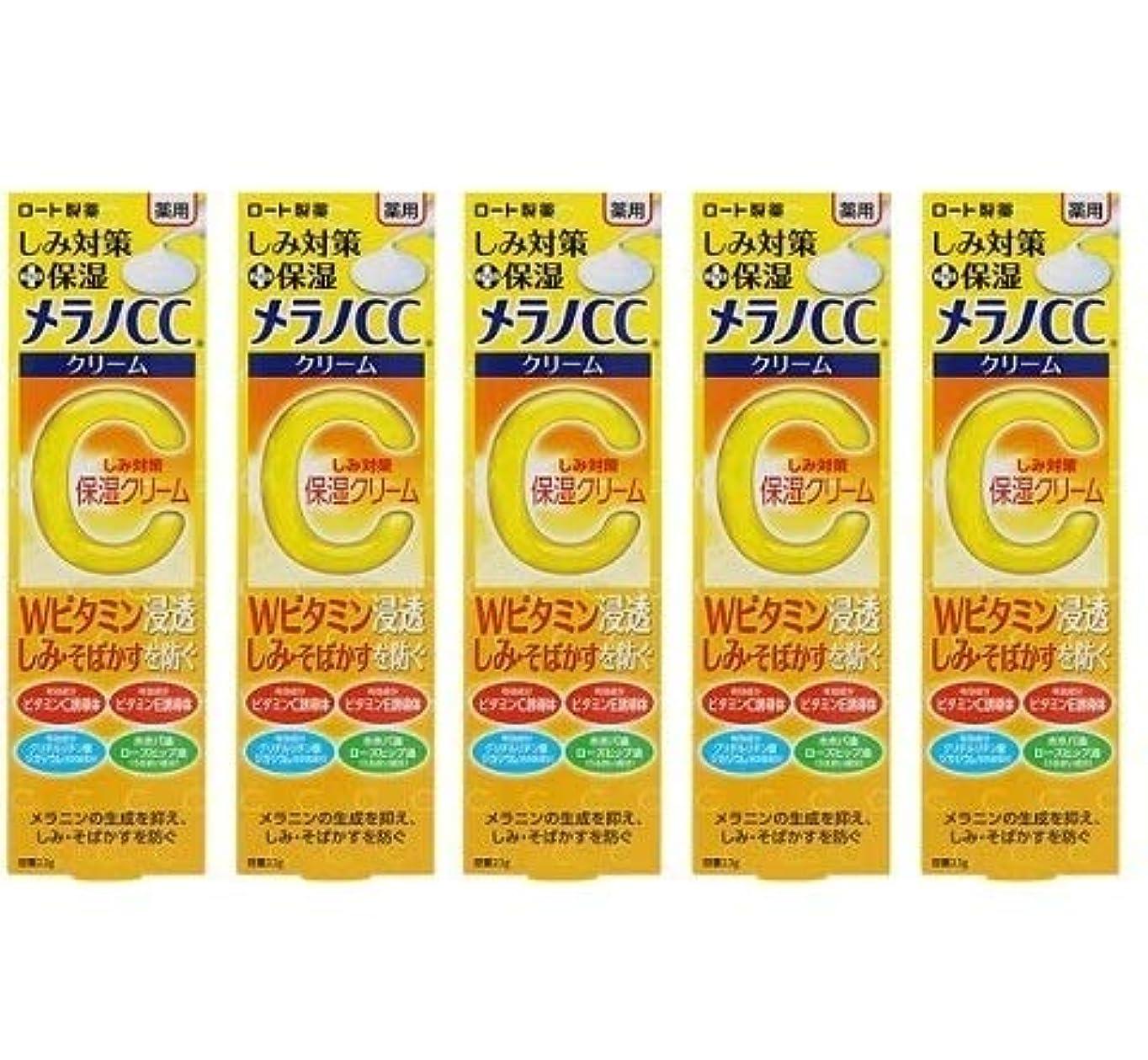 カロリーソートアンタゴニストメラノCC 薬用しみ対策 保湿クリーム 23g×5個セット