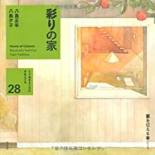 Yashima House of Colours