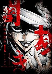 闇裁き(1) (ヤングキングコミックス)