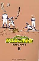 野球部に花束を Knockin' On YAKYUBU's Door(6)(少年チャンピオン・コミックス)