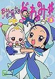 アニメコミックス おジャ魔女どれみ♯(しゃーぷっ) 3 (文春e-Books)