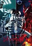 「劇場版 シドニアの騎士」DVD[DVD]