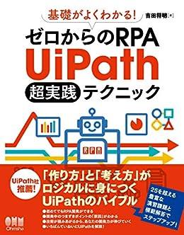 [吉田 将明]の基礎がよくわかる! ゼロからのRPA UiPath 超実践テクニック