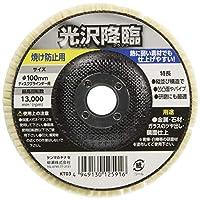 ヤナセ 光沢降臨 焼防止フェルト KT03