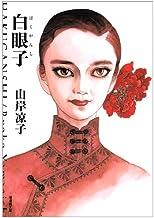 白眼子 (潮漫画文庫)