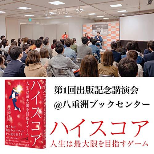 『第1回『ハイスコア』出版記念講演会@八重洲ブックセンター』のカバーアート