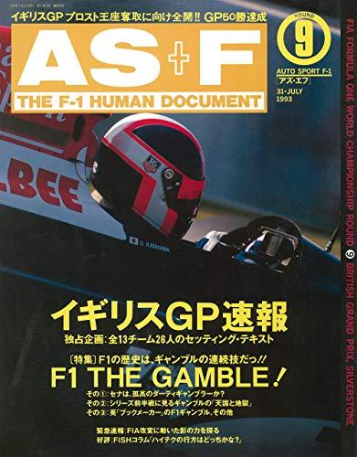 AS+F(アズエフ)1993 Rd09 イギリスGP号 [雑誌]