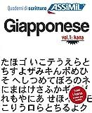 Giapponese. Quaderno di scrittura: 1