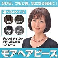 モアヘアピース(手のひらサイズの手軽に楽しめるヘアピース!気になる部分に!) (白髪30パーセント入り)