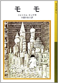モモ (岩波少年文庫(127))