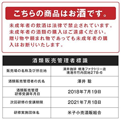 稲田本店『ブルーマウンテン入り珈琲酒』
