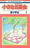 小さなお茶会 6 (花とゆめCOMICS)