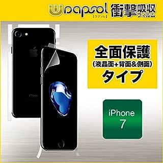Wrapsol iPhone 7用 (液晶面+背面&側面) フルカバー液晶保護フィルム 衝撃吸収Wrapsol ULTRA (ラプソル ウルトラ) WPIP7N-FB