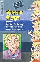 Cheaper_By_The_Dozen  (Marathi)