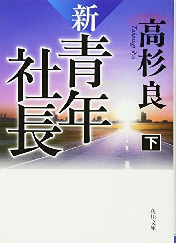 新・青年社長 下 (角川文庫)