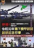DVD>密着!令和元年第7機甲師団創隊記念行事―日本最大級の戦車主体の駐屯地イベント完全収録版 (<DVD>)