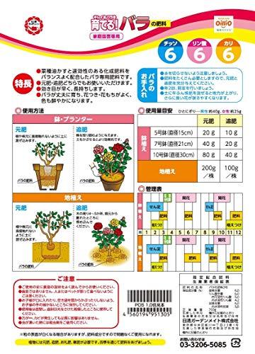 日清ガーデンメイト バラの肥料 袋700g