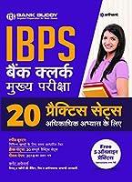 20 Practice Sets IBPS Bank Clerk Main Exam 2019 Hindi