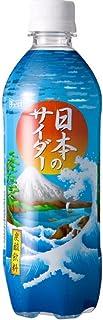 チェリオ 日本のサイダー 500ml×24本