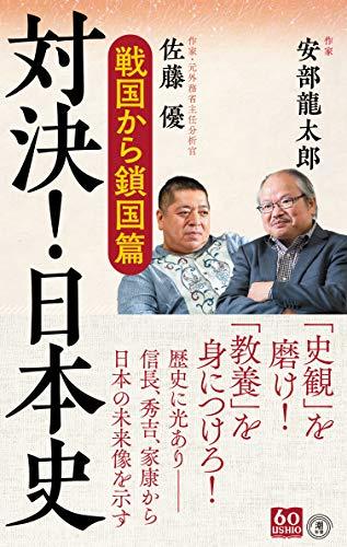 対決!   日本史 戦国から鎖国篇 (潮新書)