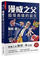 Amazing Fantastic Incredible: A Marvelous Memoir (Chinese Edition)