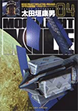 MOONLIGHT MILE 4 (Big Comics) (2002) ISBN: 4091862543 [Japanese Import]
