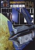 MOONLIGHT MILE (4) (ビッグコミックス)