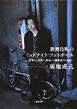 歌舞伎町のミッドナイト・フットボール: -世界の9年間と、新宿コマ劇場裏の6日間- (小学館文庫)