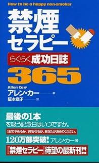 禁煙セラピーらくらく成功日誌365 [セラピーシリーズ] (〈ムック〉の本)