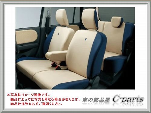 SUZUKI Lapin スズキ ラパン【HE22S】 シートカバー(マイルドリッチ)[99000-990J5-L34]