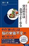 発達障害は食事でよくなる (青春新書インテリジェンス)