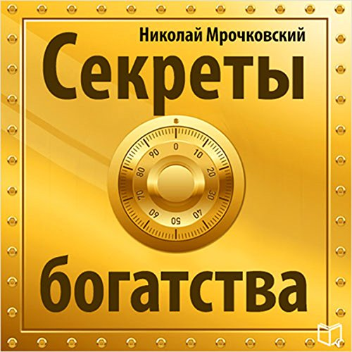 Sekret bogatstva [The Secret of Wealth] audiobook cover art