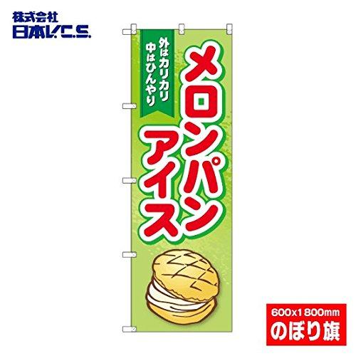 メロンパンアイス のぼり のぼり旗 (日本ブイシーエス)NSV-1329