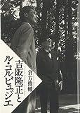 吉阪隆正とル・コルビュジエ