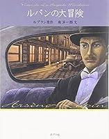 ルパンの大冒険 怪盗ルパン 文庫版第19巻