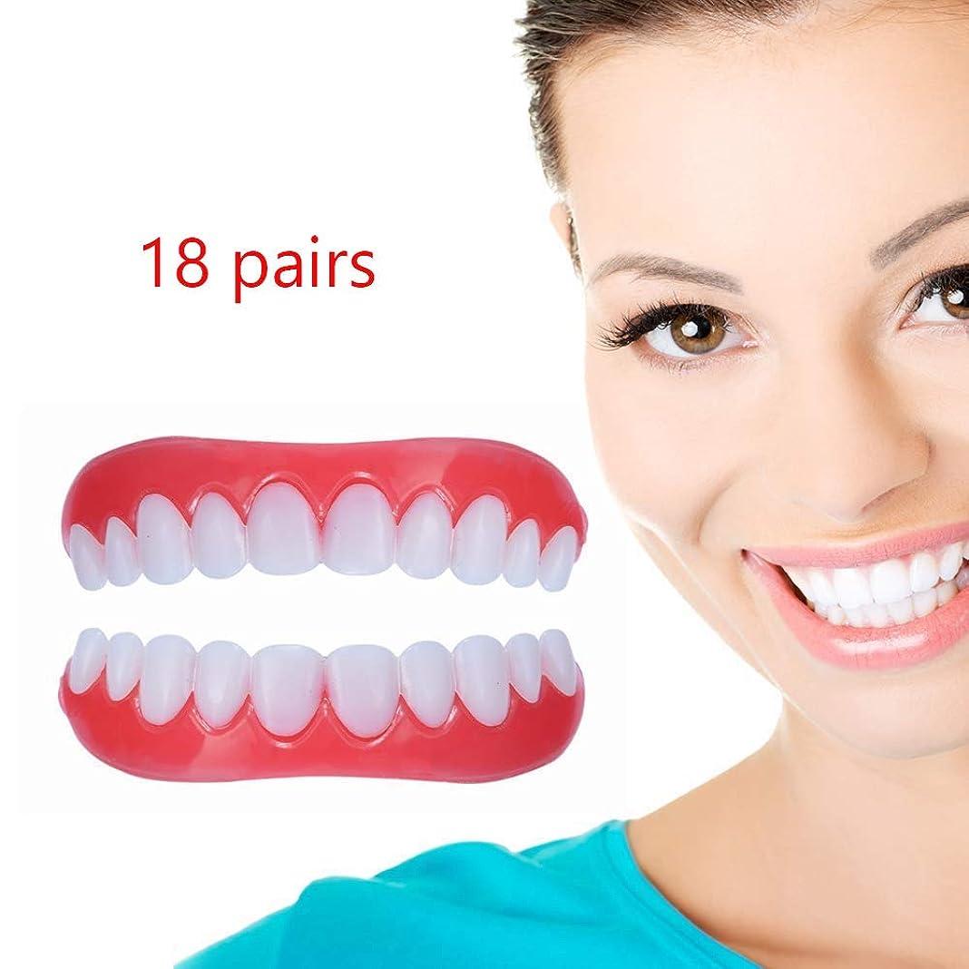 未使用冗談で疲れた18ペアプロフェッショナルパーフェクトスマイルベニアダブ入荷上下のベニアインスタントスマイルコンフォートフィットフレックスシリコンは、ホワイトニングと義歯をエミュレートします(上+下)