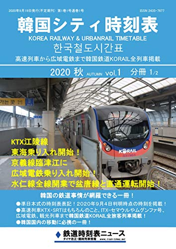 Korea railway and urbanrail timetable vol1 part1: hangug cheold siganpyo (city timetable) (Japanese Edition)
