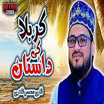 Karbala Ki Daastan - Single