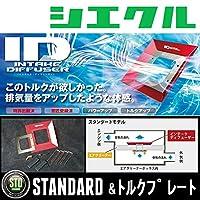 [シエクル_ID]ZZT240/245 アリオン・プレミオ(1ZZ-FE_H13/12ーH19/6)用スタンダード&トルクプレートインテークディフューザー(純正エアクリーナー用)[ID-SC+TC]