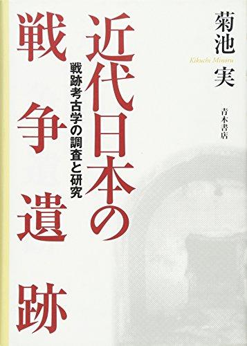近代日本の戦争遺跡―戦跡考古学の調査と研究