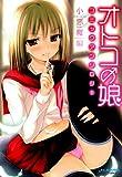オトコの娘コミックアンソロジー 小悪魔編 (ミリオンコミックス)