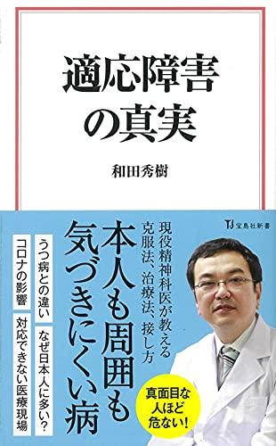 適応障害の真実 (宝島社新書)