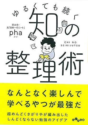 ゆるくても続く~知の整理術 (だいわ文庫)
