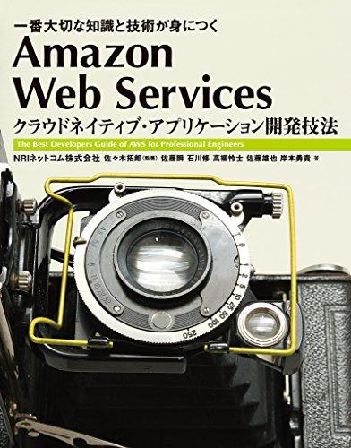 Amazon Web Services クラウドネイティブ・アプリケーション開発技法 一番大切な知識と技術が身につくの詳細を見る