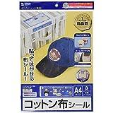 サンワサプライ JP-NU4 インクジェット用コットン布シール